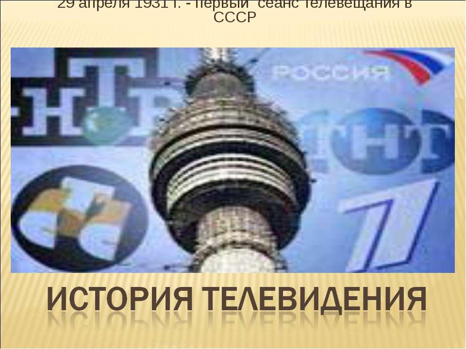 29 апреля 1931 г. - первый сеанс телевещания в СССР