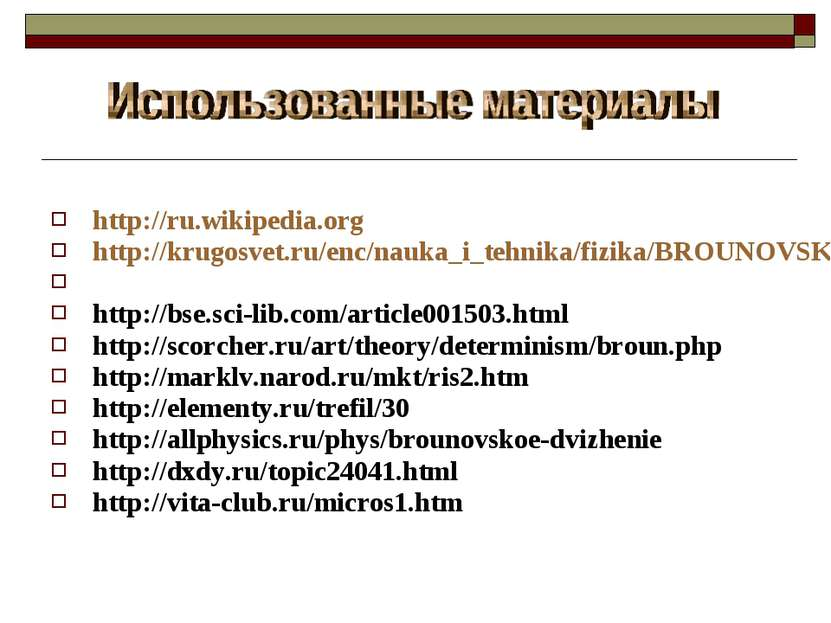 http://ru.wikipedia.org http://krugosvet.ru/enc/nauka_i_tehnika/fizika/BROUNO...