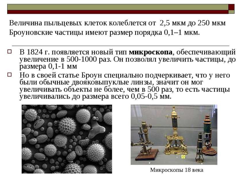 В 1824 г. появляется новый тип микроскопа, обеспечивающий увеличение в 500-10...