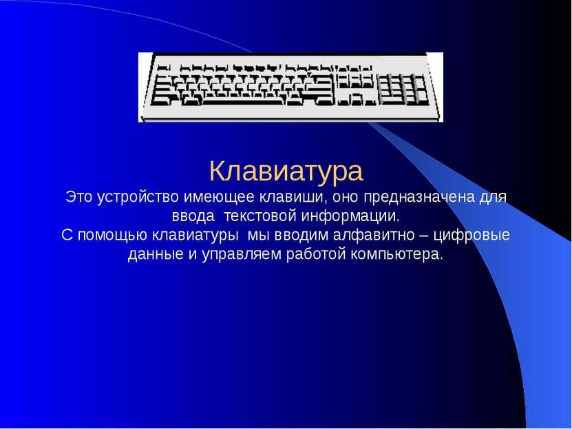 начальная школа Клавиатура Это устройство имеющее клавиши, оно предназначена ...