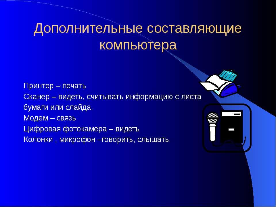начальная школа Дополнительные составляющие компьютера Принтер – печать Скане...