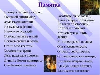 Памятка Прежде чем зайти в собор, Головной сними убор, Злые мысли отгони: Не ...