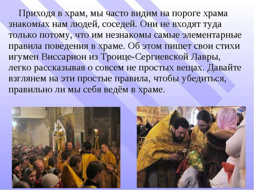 Приходя в храм, мы часто видим на пороге храма знакомых нам людей, соседей. О...