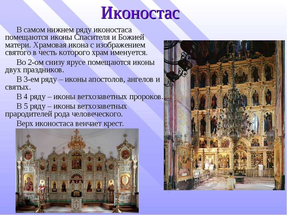 Иконостас В самом нижнем ряду иконостаса помещаются иконы Спасителя и Божией ...