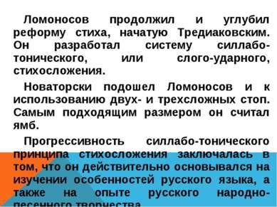 Ломоносов продолжил и углубил реформу стиха, начатую Тредиаковским. Он разраб...