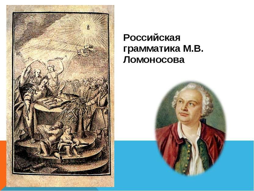 Российская грамматика М.В. Ломоносова