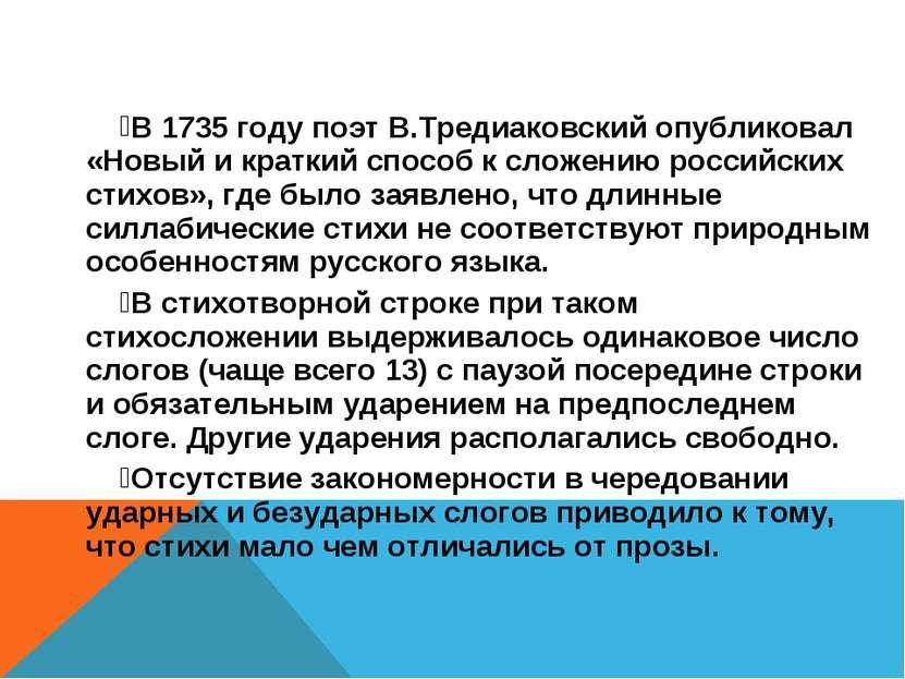 В 1735 году поэт В.Тредиаковский опубликовал «Новый и краткий способ к сложен...