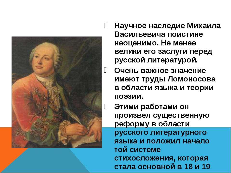Научное наследие Михаила Васильевича поистине неоценимо. Не менее велики его ...