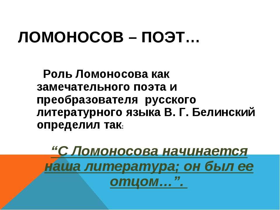 ЛОМОНОСОВ – ПОЭТ… Роль Ломоносова как замечательного поэта и преобразователя ...
