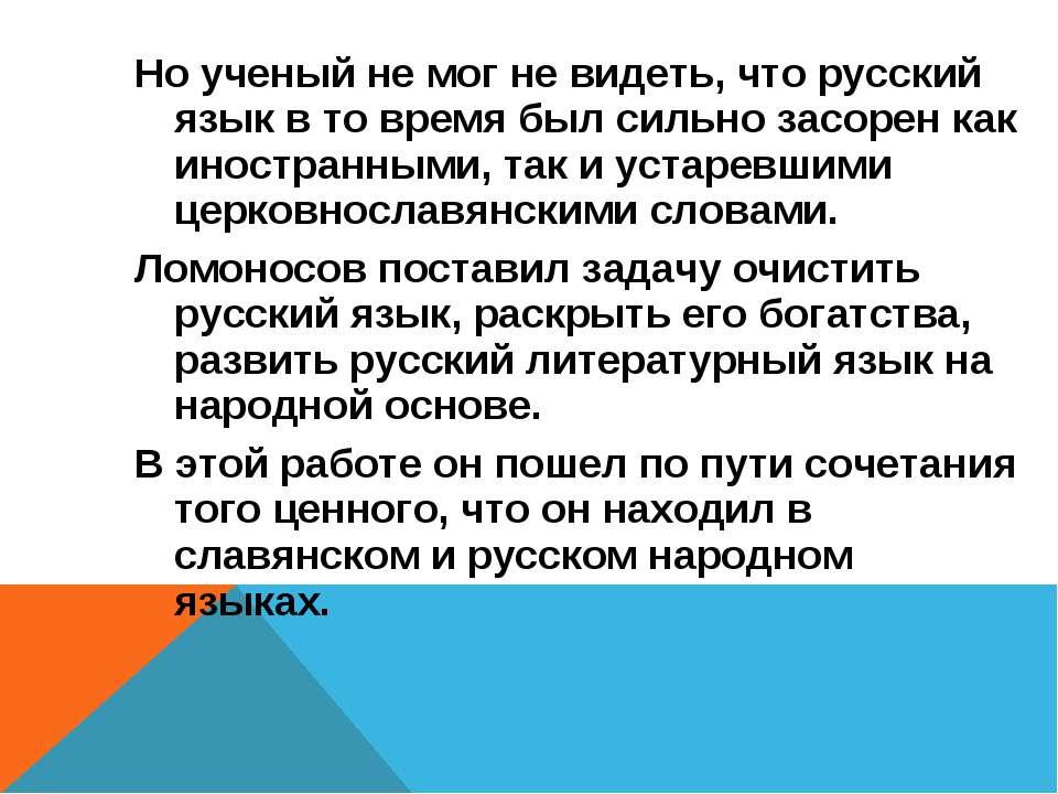 Но ученый не мог не видеть, что русский язык в то время был сильно засорен ка...