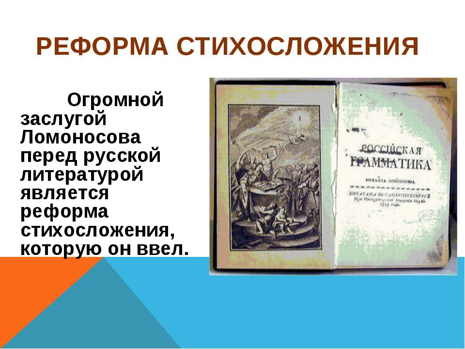 Огромной заслугой Ломоносова перед русской литературой является реформа стихо...