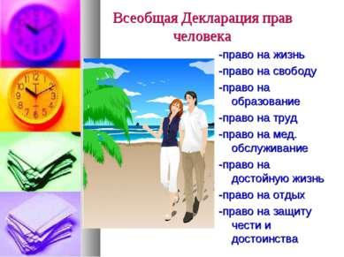 Всеобщая Декларация прав человека -право на жизнь -право на свободу -право на...