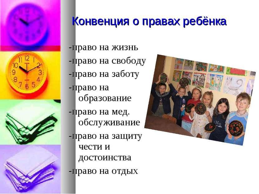 Конвенция о правах ребёнка -право на жизнь -право на свободу -право на заботу...