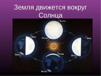 Земля движется вокруг Солнца