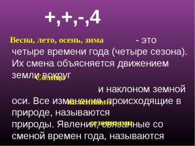 +,+,-,4 - это четыре времени года (четыре сезона). Их смена объясняется движе...