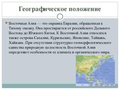 Географическое положение Восточная Азия — это окраина Евразии, обращенная к Т...