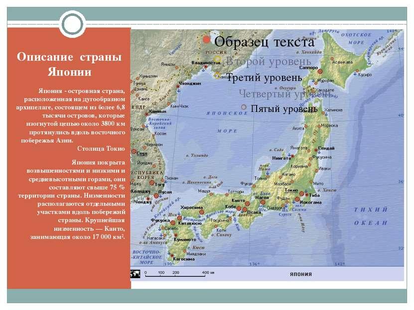 Описание страны Японии Япония - островная страна, расположенная на дугообразн...