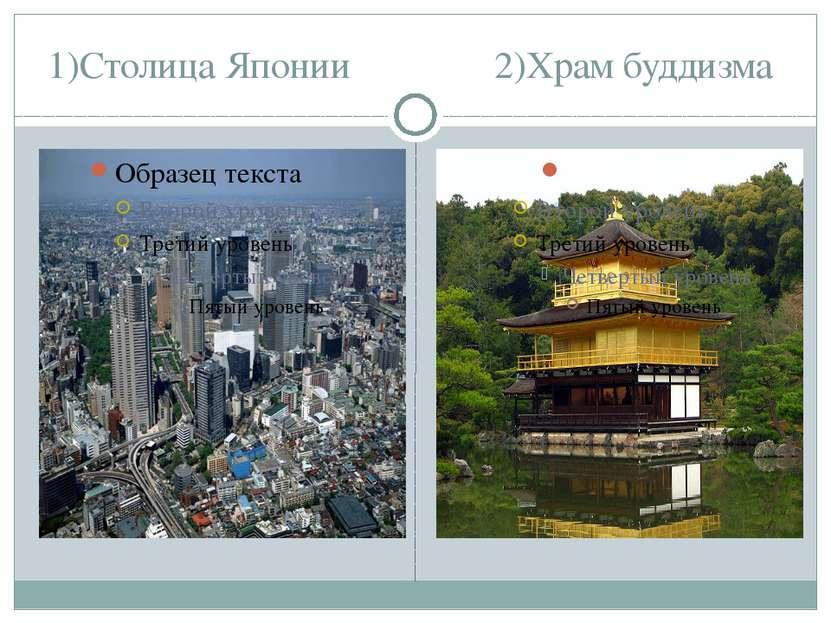 1)Столица Японии 2)Храм буддизма