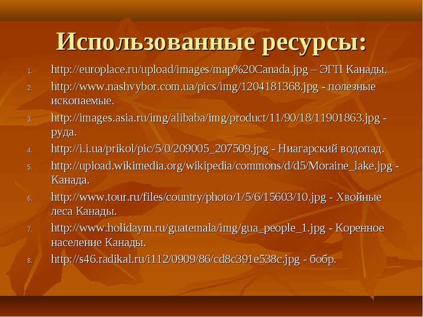 Использованные ресурсы: http://europlace.ru/upload/images/map%20Canada.jpg – ...