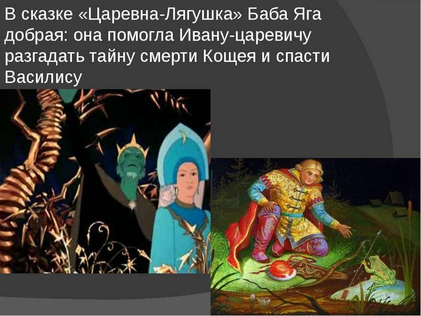 В сказке «Царевна-Лягушка» Баба Яга добрая: она помогла Ивану-царевичу разгад...