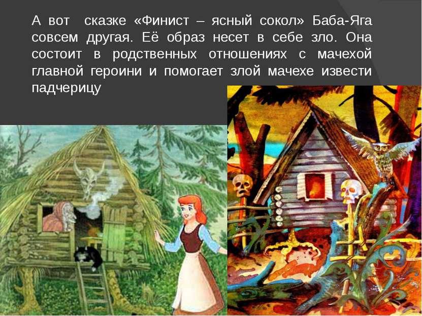 А вот сказке «Финист – ясный сокол» Баба-Яга совсем другая. Её образ несет в ...