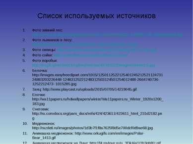 Список используемых источников Фото зимний лес: http://www.kokoko.ru/uploads/...