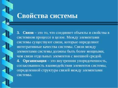 Свойства системы 3. Связи– это то, что соединяет объекты и свойства в систем...