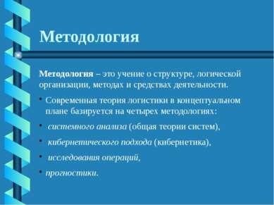 Методология Методология– это учение о структуре, логической организации, мет...
