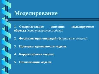 Моделирование 1. Содержательное описание моделируемого объекта (концептуальна...