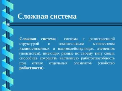 Сложная система Сложная система– система с разветвленной структурой и значит...