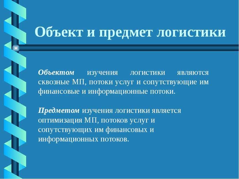 Объект и предмет логистики Объектом изучения логистики являются сквозные МП, ...