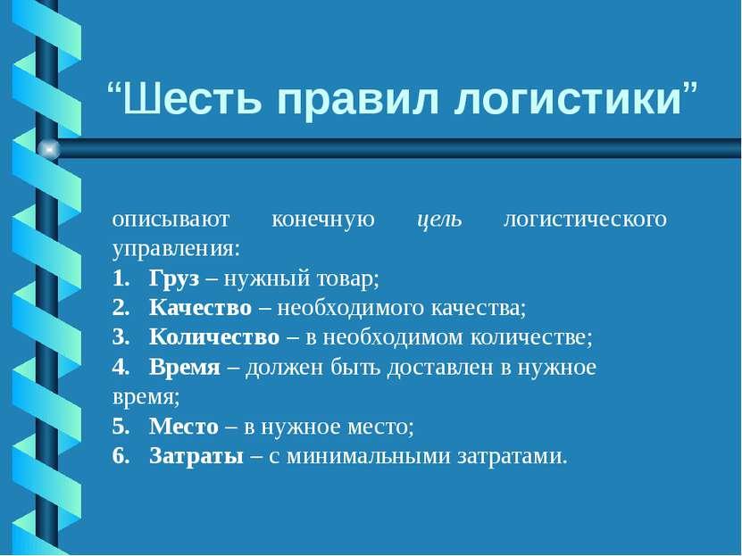 """""""Шесть правил логистики"""" описывают конечную цель логистического управления: 1..."""
