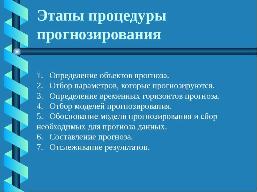 Этапы процедуры прогнозирования 1. Определение объектов прогноза. 2. Отбор па...