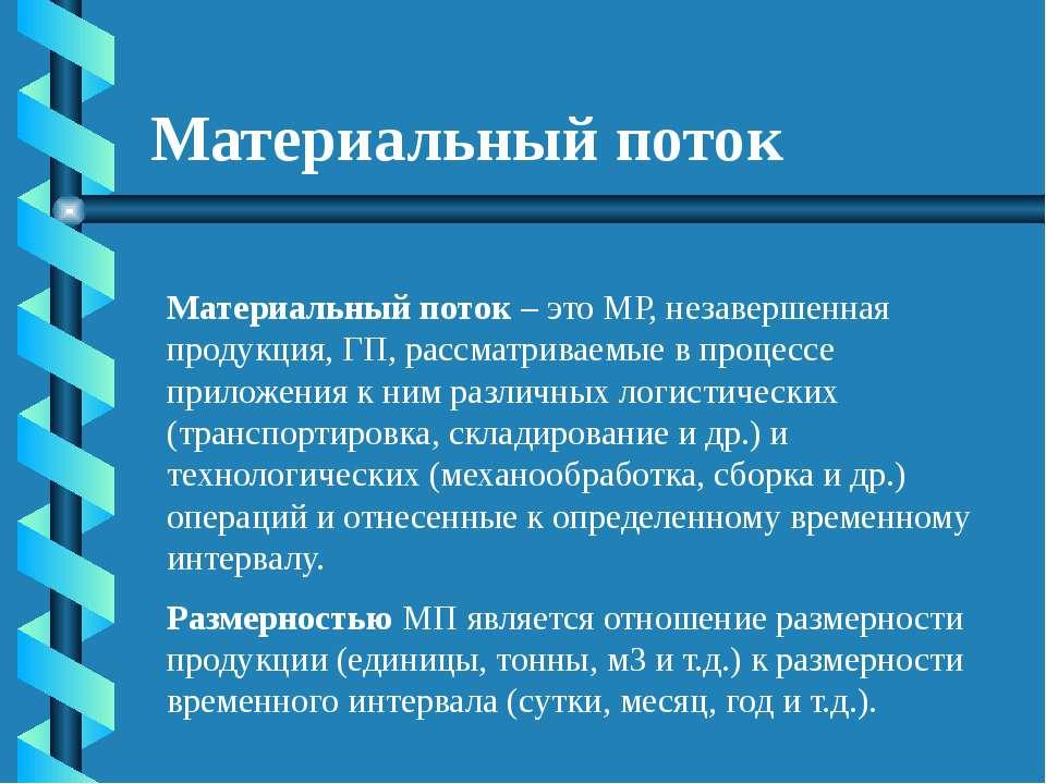 Материальный поток Материальный поток– это МР, незавершенная продукция, ГП, ...