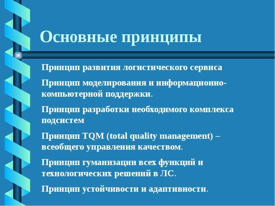 Основные принципы Принцип развития логистического сервиса Принцип моделирован...