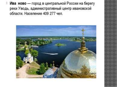 Ива ново—городв центральнойРоссии на берегу рекиУводь,административный ...