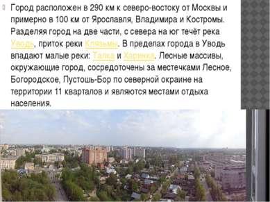 Город расположен в 290км к северо-востоку от Москвы и примерно в 100км от Я...