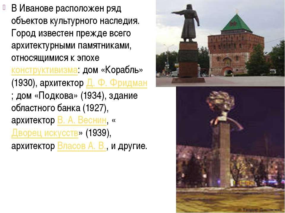 В Иванове расположен ряд объектов культурного наследия. Город известен прежде...