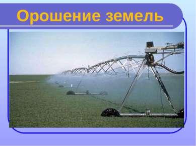 Орошение земель