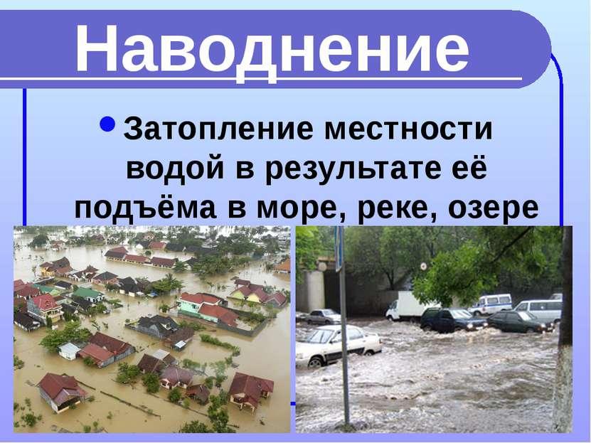 Наводнение Затопление местности водой в результате её подъёма в море, реке, о...