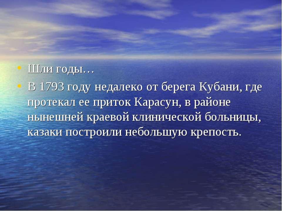 Шли годы… В 1793 году недалеко от берега Кубани, где протекал ее приток Карас...