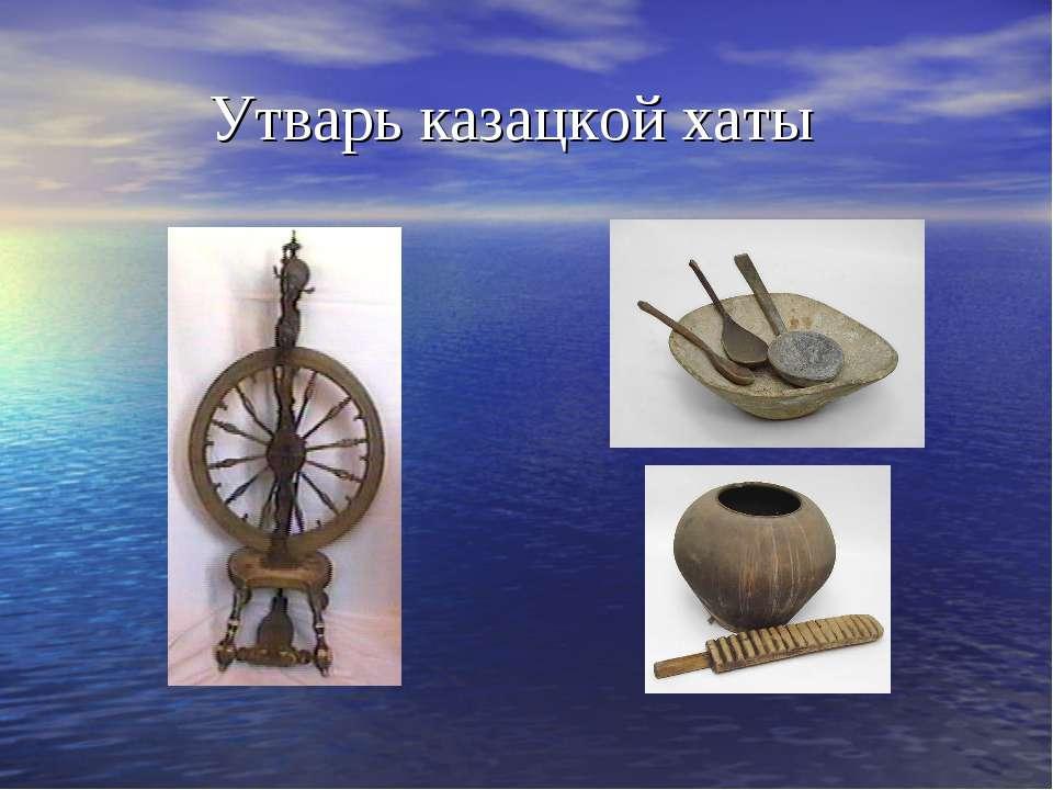 Утварь казацкой хаты