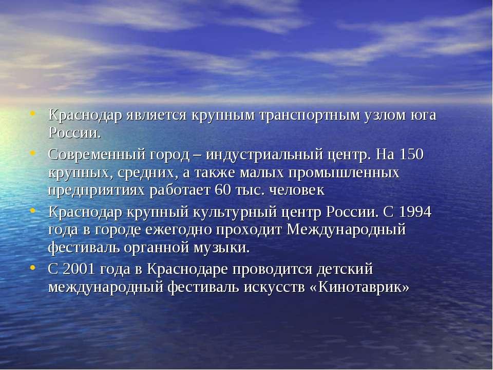 Краснодар является крупным транспортным узлом юга России. Современный город –...