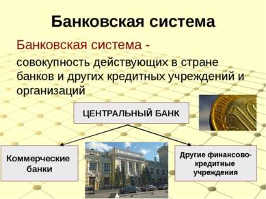 Банковская система Банковская система - совокупность действующих в стране бан...