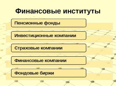 Финансовые институты