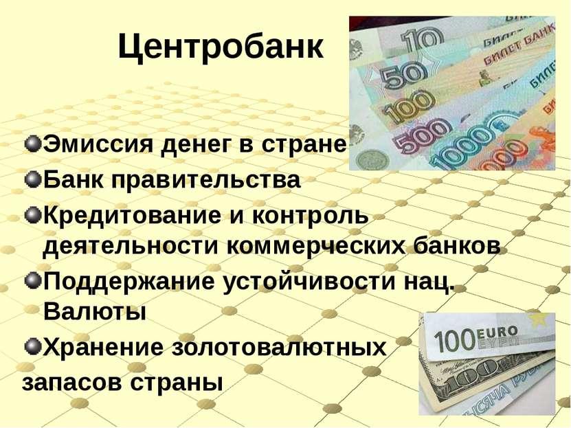 Центробанк Эмиссия денег в стране Банк правительства Кредитование и контроль ...