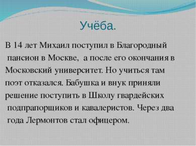 Учёба. В 14 лет Михаил поступил в Благородный пансион в Москве, а после его о...