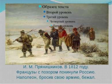 И. М. Прянишкиков. В 1812 году. Французы с позором покинули Россию. Наполеон,...