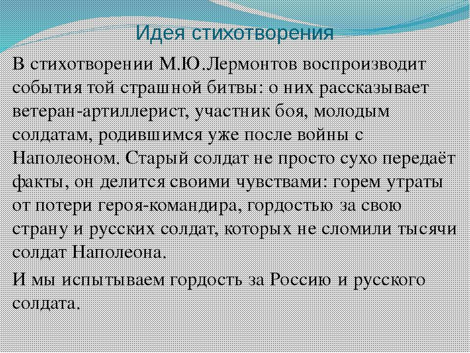 Идея стихотворения В стихотворении М.Ю.Лермонтов воспроизводит события той ст...