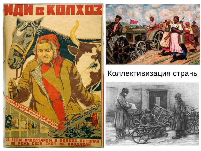 Коллективизация страны